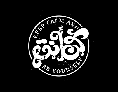 Arabic Quotes Typography V. 04