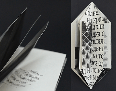 Booklet for the Museum of Consantin and Victor Melnikov
