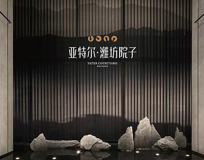 潍坊院子-YATER COURTYARD