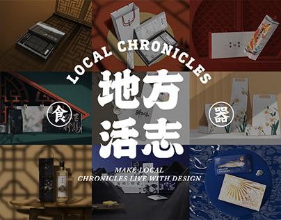 「地方活志」地域性文创产品与包装设计案例合集
