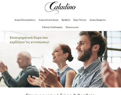www.caladino.gr