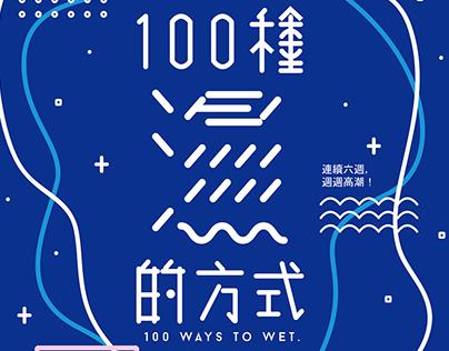 100種濕的方式 ( 100 WAY TO WET )