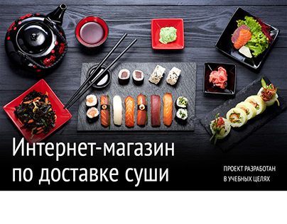 "Online store ""Sushi Boom"""