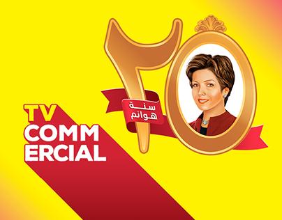 El-Hanim 25th Anniversary Promotion TVC
