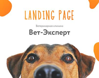 Landing page / Vet clinic / Ветеринарная клиника