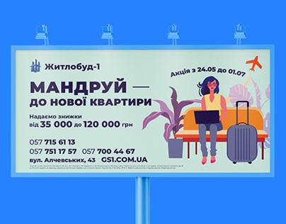 Zhytlobud-1 — Outdoor Advertising