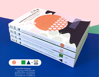 "Book Cover Design""การใช้ประโยชน์จากงานวิจัยฯ"""