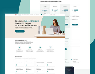 Landing page accounting services/ Бухгалтерские услуги