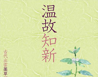 Booklet, Ancient Izumo Herb, 2019 温故知新