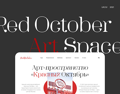 Red October Art Space