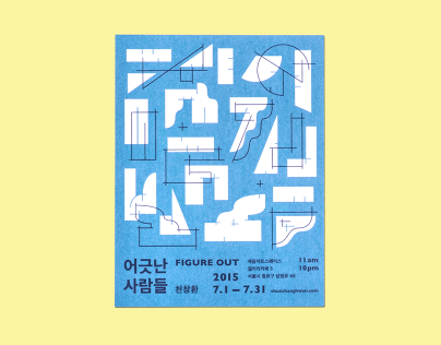Postcard design for the exhibition  'Figure Out'