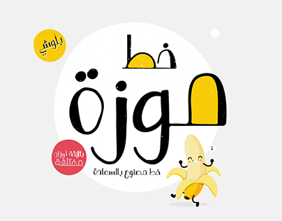 Arabic Font Projects Photos Videos Logos Illustrations And Branding On Behance