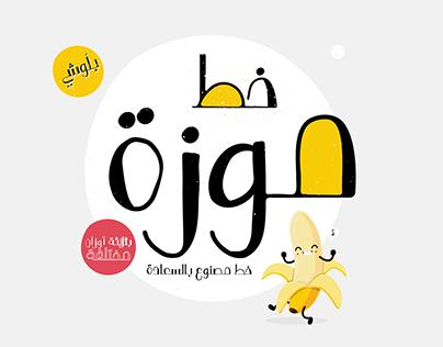Maoza arabic Font- Free