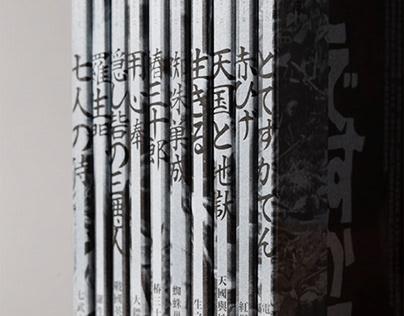 Akira Kurosawa: A Retrospective