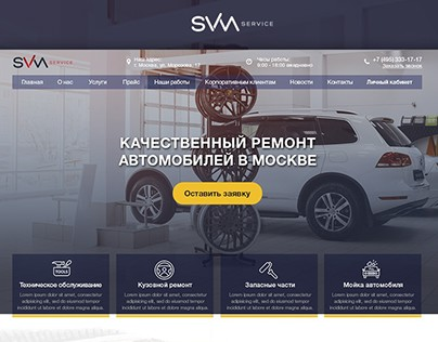 Car service Svm-service