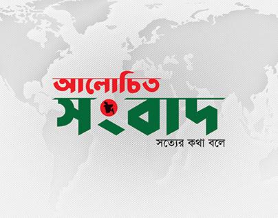 Logo for Online News Portal