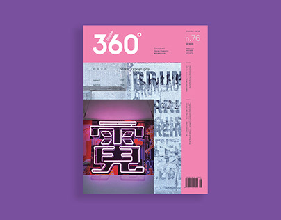 Design 360° Magazine No.76 - Street Typography