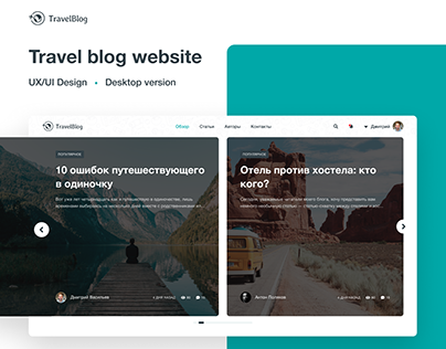 Travel blog website design