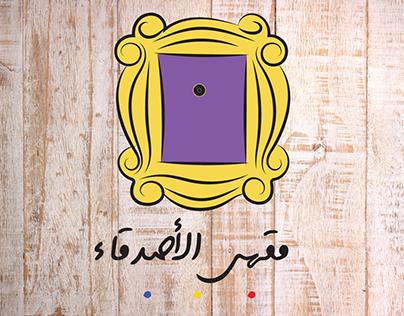 مقهى الأصدقاء - Friends Cafe Branding