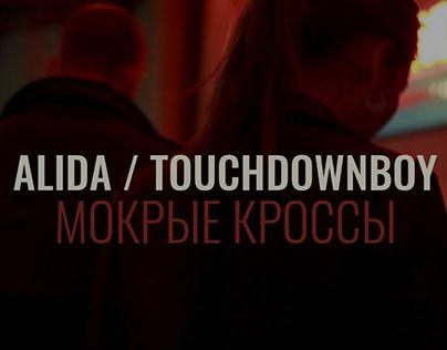 ALIDA ft. TOCHDOWNBOY - МОКРЫЕ КРОССЫ