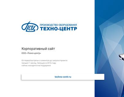 Корпоративный сайт ООО «Техно-центр»