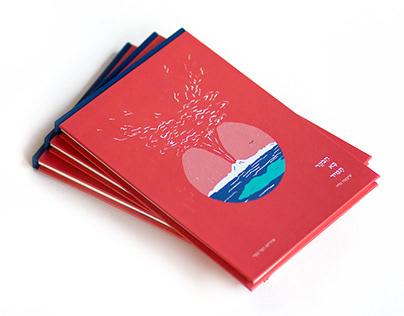 Graduation Project - Book Design & Illustration