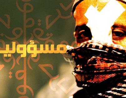 The New Arab Debates - Opening Titles