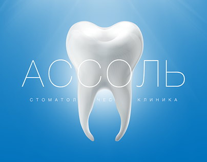 Assol - dental clinic