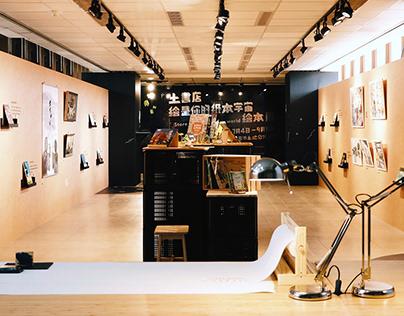 《土書店,繪是你的紙本宇宙》繪本展