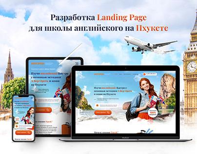 Дизайн Landing Page для школы английского