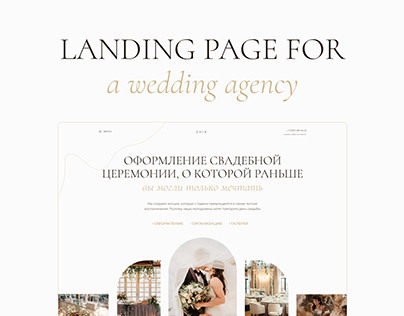 Landing page for a wedding agency
