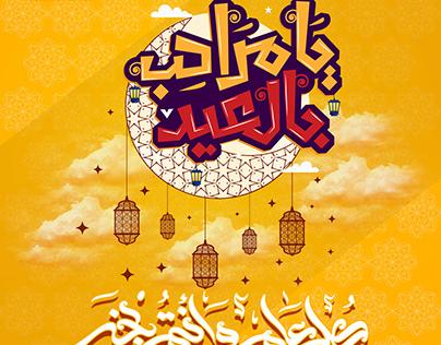 عيد مبارك Projects Photos Videos Logos Illustrations And Branding On Behance