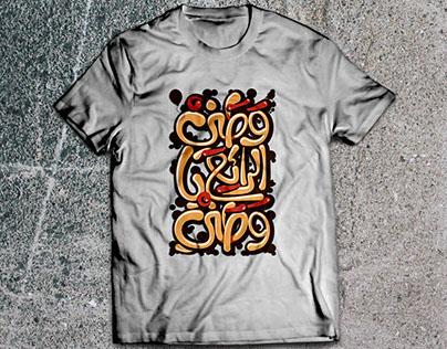 calligraphy - t shirt