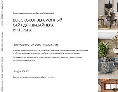 Лэндинг-сторителлинг для дизайнера интерьеров