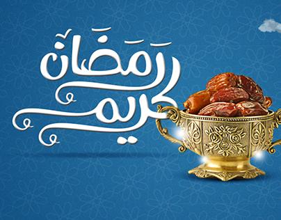 Ramadan E-Card