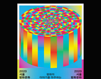2020 Seoul Peace-Culture Festival