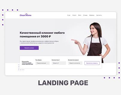 Langing page / Услуги клининга