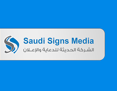 Saudi Signs Creative Designs