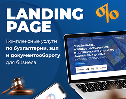 Landing page design for electronic signature company