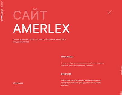 Amerlex / Главная страница