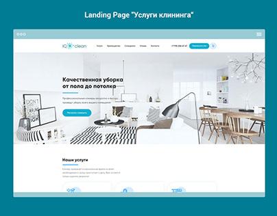 """Landing Page """"Услуги клининга"""""""