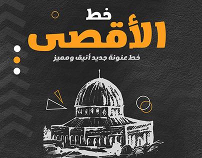 DG Aqsa Free Font خط الأقصى المجاني