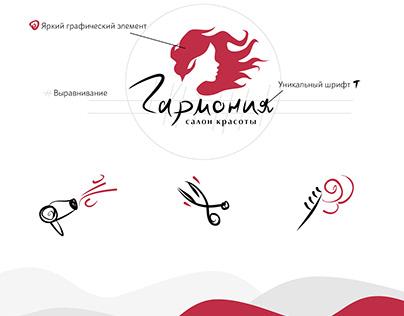 Логотип для компании Гармония