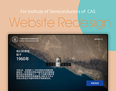 Website Redesign for Institute of Semiconductors of CAS