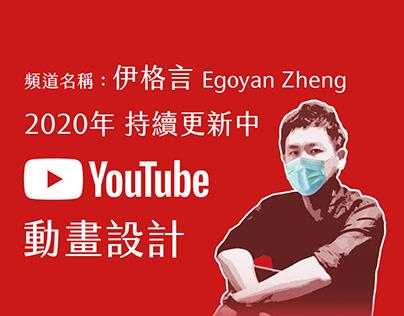 動態設計|27~48(持續更新中)伊格言 YouTube 2020