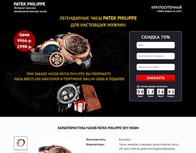 Patek Philipp watch Landing Page