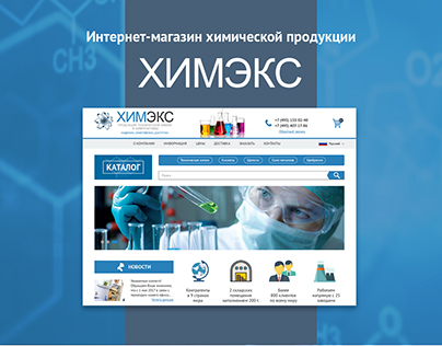 Chemical products shop