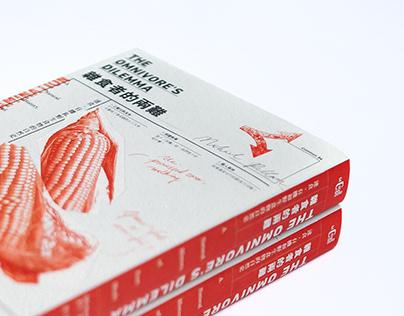 《雜食者的兩難:速食、有機和野生食物的自然史》 書籍裝幀設計