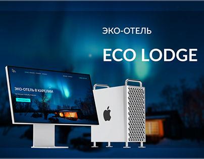 Многостраничный сайт Eco Lodge