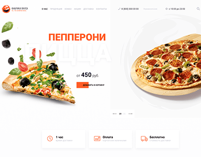 "Дизайн сайта ""Фабрика вкуса"""